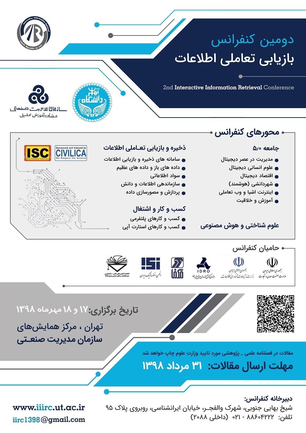 کنفرانس بازیابی تعاملی اطلاعات